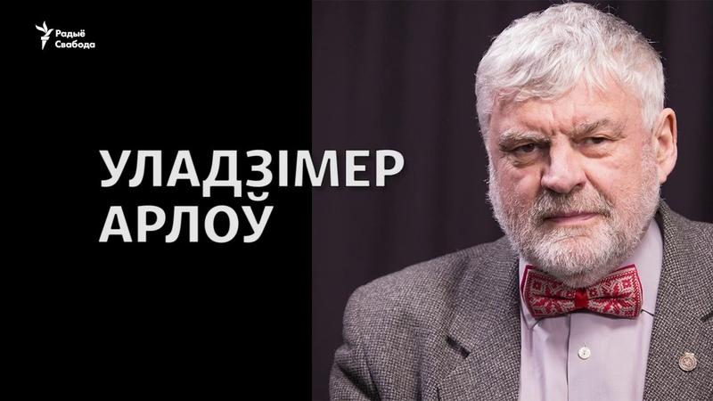 Уладзімер Арлоў. Імёны Свабоды (1)