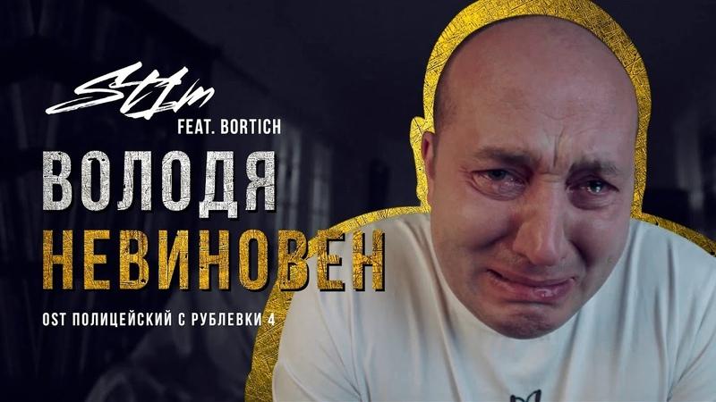 ST1M Володя невиновен OST Полицейский с Рублевки 4 feat Bortich