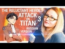 Attack on Titan / Невольный Герой (The Reluctant Heroes rus cover)