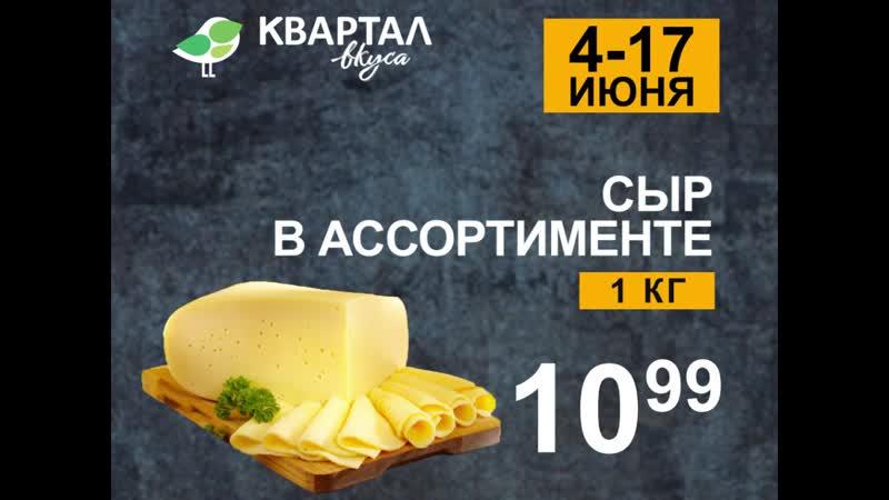 В сети магазинов Квартал вкуса тушка цб 3 49 за 1 кг по 30 июня сыр 10 99 по 17 июня