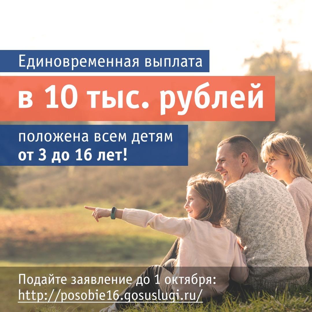 Единовременная выплата в 10 тысяч рублей - как получить?! Рассказываем в инфоргафике