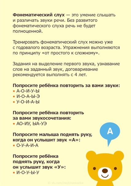 РАЗВИВАЕМ ФОНЕМАТИЧЕСКИЙ СЛУХ Обучающие кapточки для дошкольников