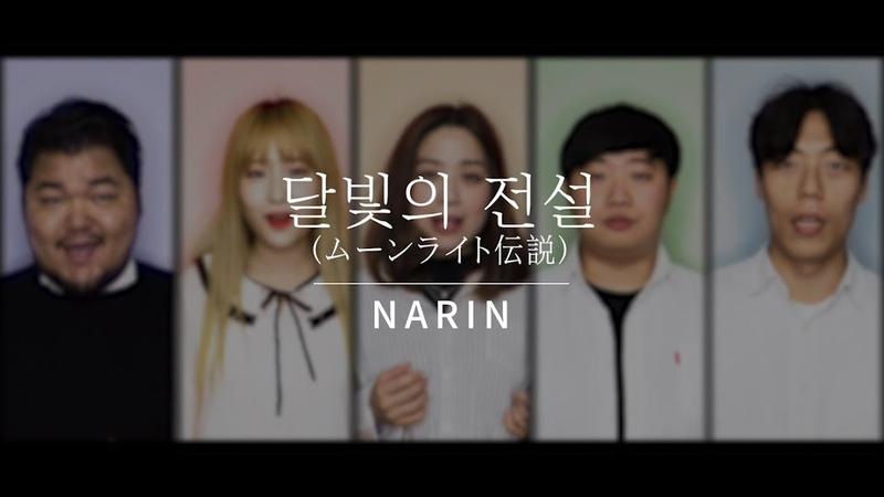 Narin Official l 세일러문(Sailor Moon) OST l 달빛의 전설 l ムーンライト伝説