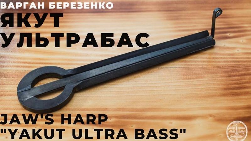 Варган Березенко Якут Ультрабас. Jew s harp Yakut Ultra Bass.