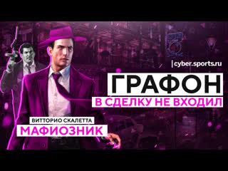 Графон в сделку не входил: проходим ремастер Mafia 2 |