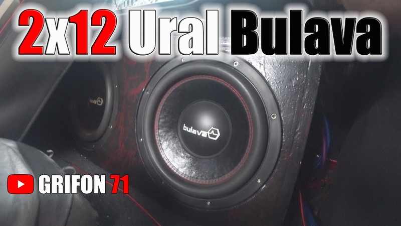 2x12 Ural Bulava. Уралы валят