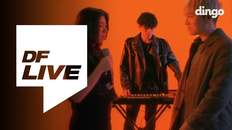 Dress (드레스) - baby (feat. Penomeco (페노메코), sogumm (소금)) [DF LIVE]