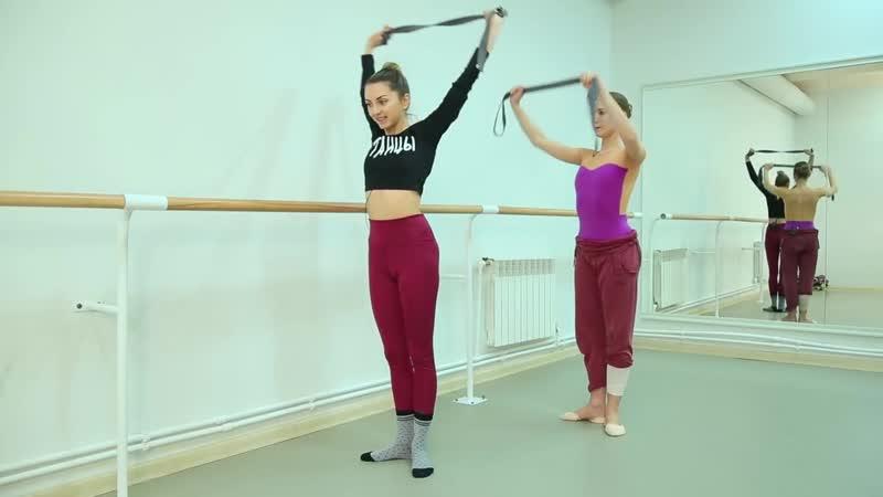 Как не сутулиться, упражнения для спины от балерины.