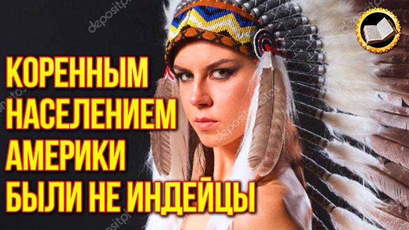 БЕЛЫЕ ИНДЕЙЦЫ ПОТОМКИ АТЛАНТОВ Белые люди коренное население Америки а вовсе не индейцы