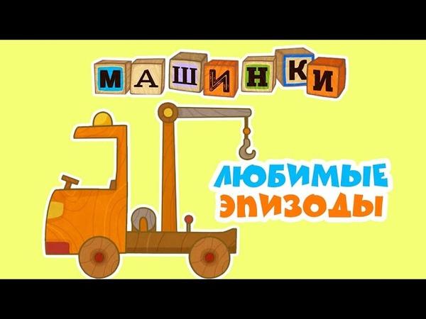 Машинки - Любимые эпизоды - Эвакуатор Лимузин Автобус   Новый мультсериал