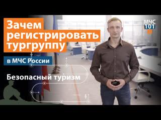 БЕЗОПАСНЫЙ ТУРИЗМ: зачем регистрировать тургруппу в МЧС России