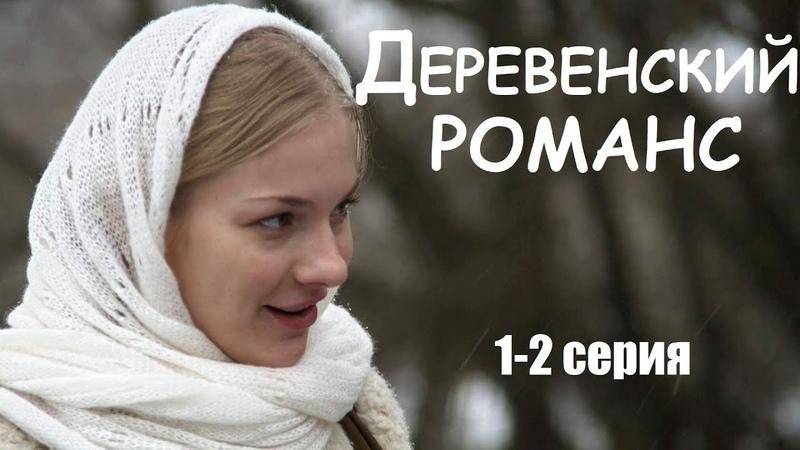 ДЕРЕВЕНСКИЙ РОМАНС 1 2 серия мелодрама русские фильмы в 4К