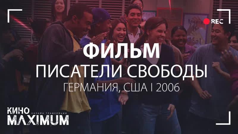 Кино Писатели свободы (2006) MaximuM