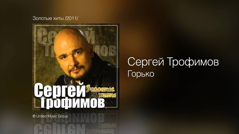 Сергей Трофимов Горько Золотые хиты 2011