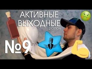 АЛКАШИ, КОТИКИ И ТИТЬКИ #АктивныеВыходные. Александр Щепин №9 #видеообзор #видеоблог #юмор