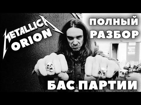 Как играть Metallica Orion на бас гитаре Полный разбор бас партии
