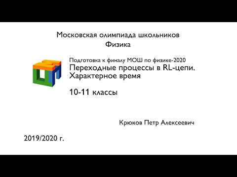 Физика МОШ 2020 10 11 классы Крюков П А Переходные процессы в RL цепи Характерное время