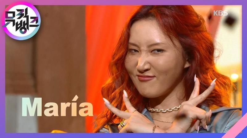 마리아(Maria) - 화사(Hwa Sa) [뮤직뱅크Music Bank] 20200703