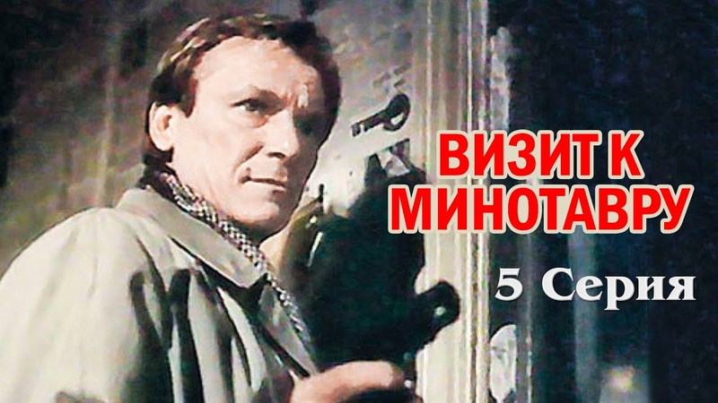 Визит к Минотавру (5 серия) (1987)