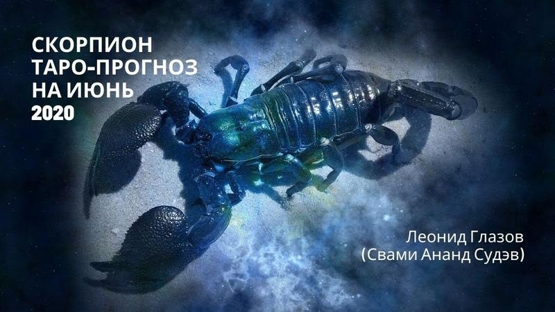 Скорпион. Рекомендации Таро на июнь 2020