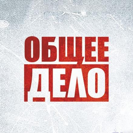 Афиша Москва Поддержи Общее Дело