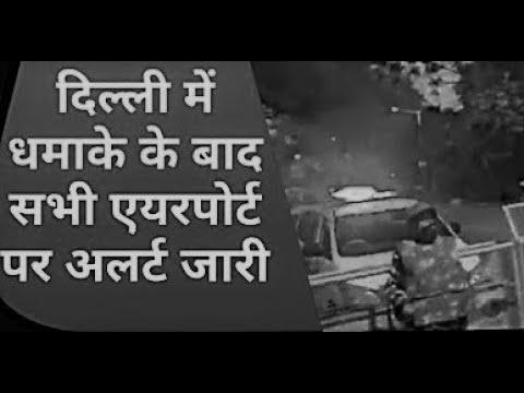 Delhi में Israel Embassy के पास IED धमाका, स्पेशल सेल की टीम मौके 2