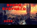 ИНТЕРЕСНЫЙ ЗАХВАТЫВАЮЩИЙ ФИЛЬМ 2020 ВРЕМЯ БУДУЩЕГО Фильм 2020 Боевик, фантастика, приключения HD