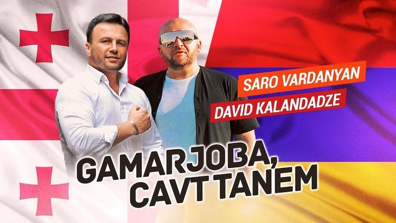 Saro Vardanyan DAVID KALANDADZE Gamarjoba сavt tanem Премьера клипа 2019