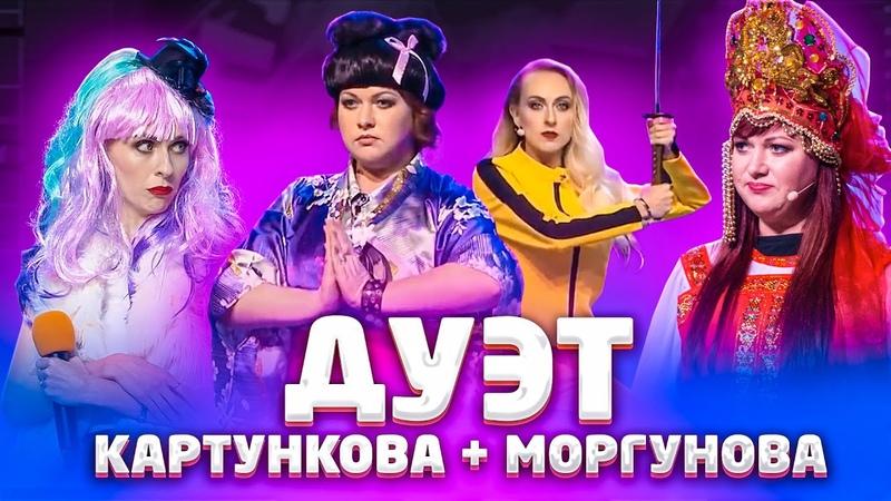 Лучшее в КВН Ольга Картункова и Екатерина Моргунова Город Пятигорск проквн