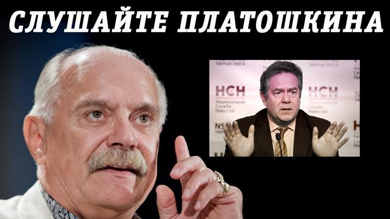 Никита Михалков о Платошкине Бесогон за новый социализм