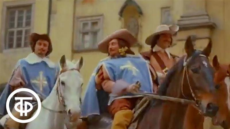 Песня мушкетеров из кинофильма Д`Артаньян и три мушкетера 1979