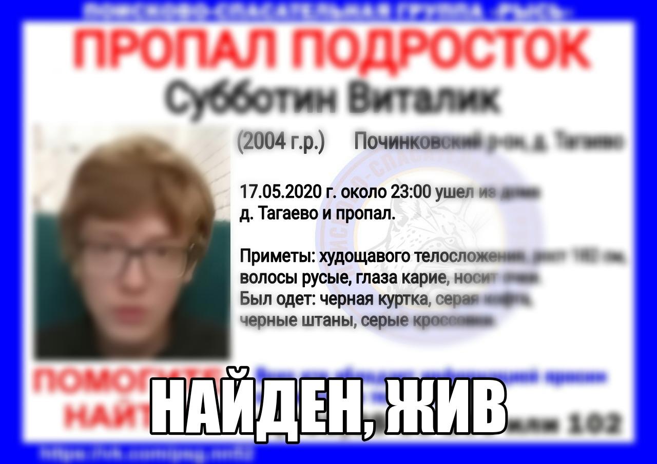 Субботин Виталик, 2004г.р.,<br> Починковский р-он,<br> д. Тагаево