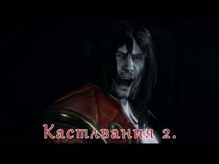 Castlevania Lords of Shadow 2  Кастельвания Повелители Теней 2.