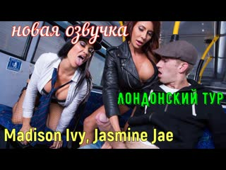 Madison Ivy, Jasmine Jae - Лондонский тур (big tits, brazzers, sex, porno, blowjob,milf инцест мамка озвучка перевод на русском)