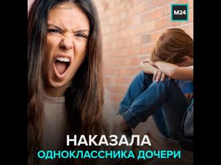 Скандал в школе Казани: мать наказала обидчика дочери  Москва 24