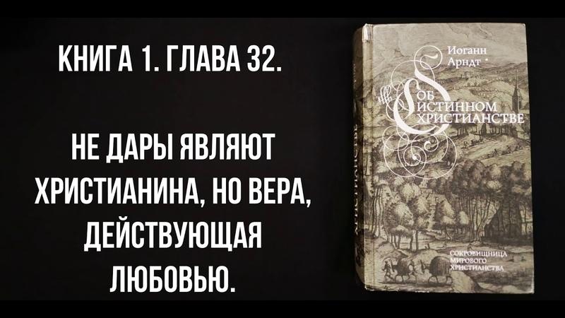Об истинном христианстве Кн 1 Гл 32 Не дары являют христианина но вера действующая любовью