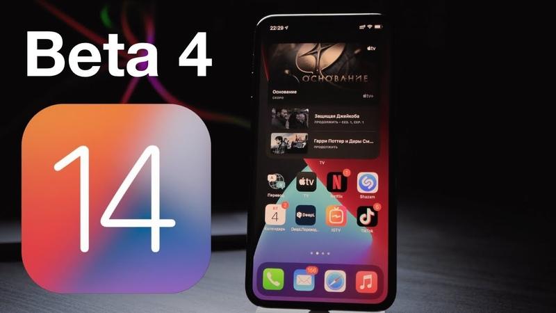 Что нового в iOS 14 Beta 4 Новый виджет TV 3D Touch починили