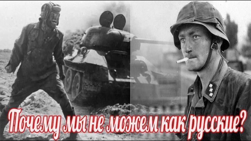Почему мы не можем как русские? Немецкие мемуары Великой Отечественной Войны.