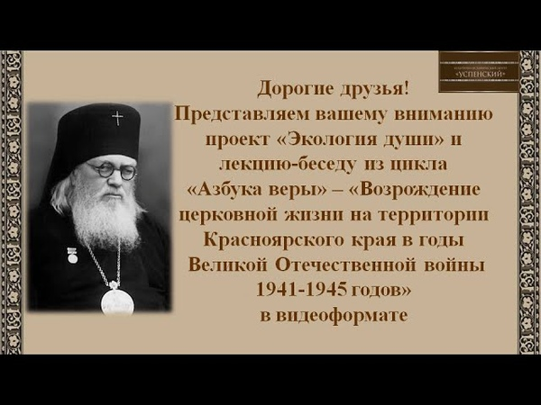 Возрождение церковной жизни на территории Красноярского края в годы Великой Отечественной войны.
