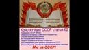 Гражданам СССР ВКЛЮЧАЙТЕ МОЗГИ ПЕРЕСТАНЬТЕ БОЯТЬСЯ