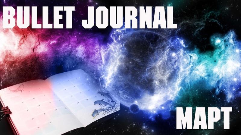 Bullet Journal I МАРТ 2020 I Идеи оформления ежедневника