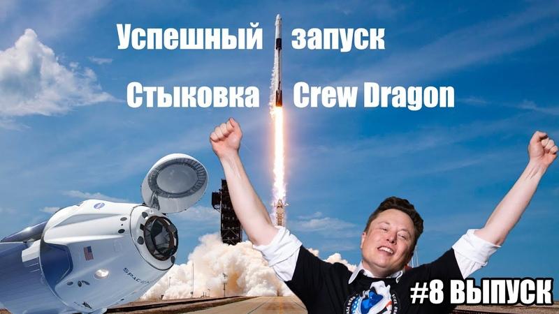 Успешный запуск и стыковка Crew Dragon, взрыв Starship,Giga Berlin,Маск пишет по-русски: NEWS WEEK8