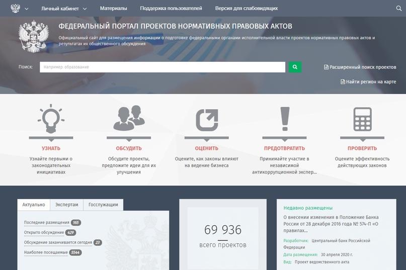 regulation.gov.ru