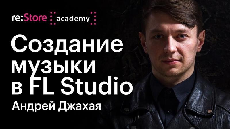 Создание музыки в FL Studio (VST-плагины FabFilter). Андрей Джахая (Академия reStore)