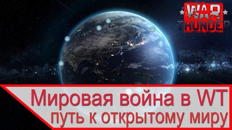 Мировая война в War Thunder открытый мир в World of Tanks Armored Warfare и World of Warships