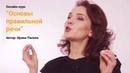 Основы правильной речи — мини-тренинг Ирины Палько (6 ) / Скачать бесплатно*. Дистанционное обучение