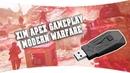 XIM APEX GAMEPLAY - COD: Modern Warfare 1 by Makarbogd (PS4)