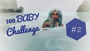 100 Baby Challenge the sims 4 Кто твой папочка 2