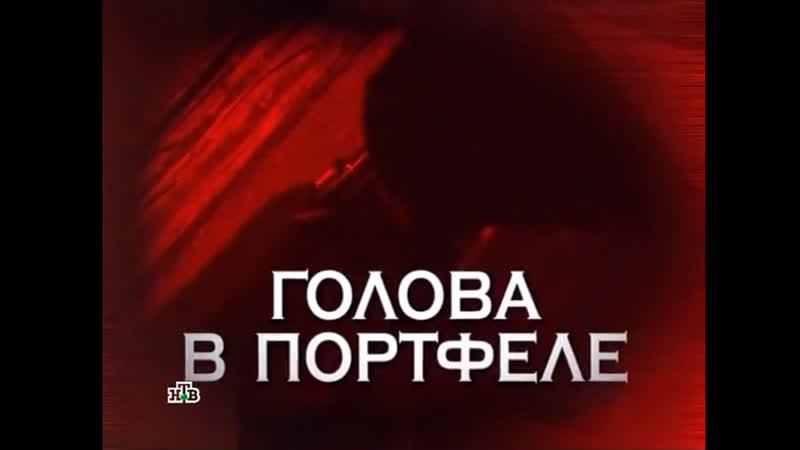 ☭☭☭ Следствие Вели с Леонидом Каневским 27 11 2011 Голова в Портфеле 185 серия ☭☭☭