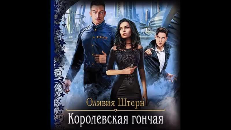 Штерн Оливия Королевская гончая Екатерина Бранд